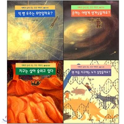 아빠가 들려주는 우주 이야기 시리즈 4권 세트 : 우주/은하/태양계/지구