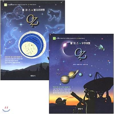 풀코스 여행 시리즈 2종 세트 : 별자리/우주