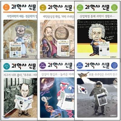과학사 신문 시리즈 6권 세트