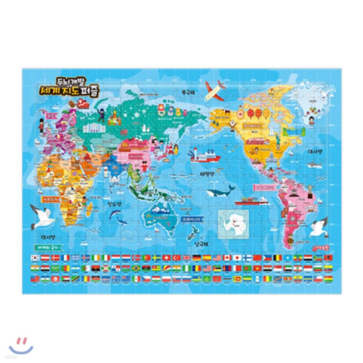 세계지도 퍼즐