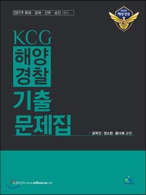2019 KCG 해양경찰 기출문제집