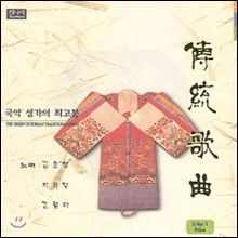 김호성 & 지금성 & 김월하 - 전통가곡