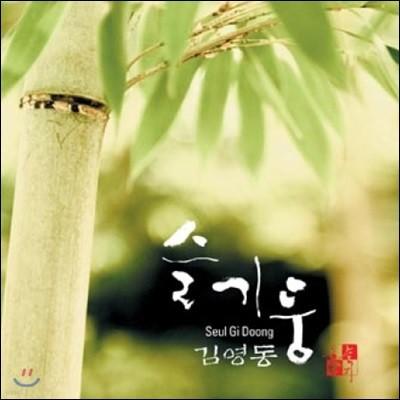 슬기둥 & 김영동 - 누나의 얼굴