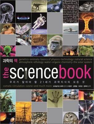 과학의 책 THE SCIENCE BOOK
