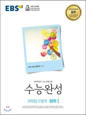 EBS 수능완성 과학탐구영역 화학 1 (2018년)