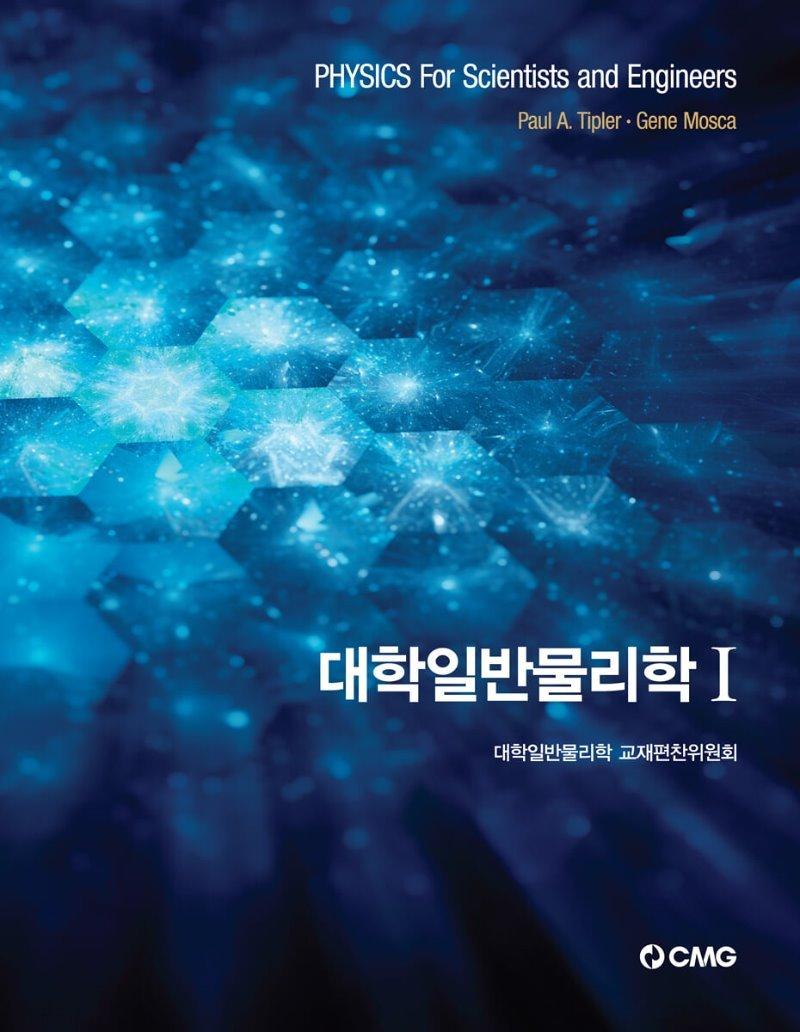 대학 일반물리학 세트 - 전2권