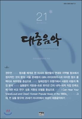 대중음악 (반년간) : 21호 [2018]