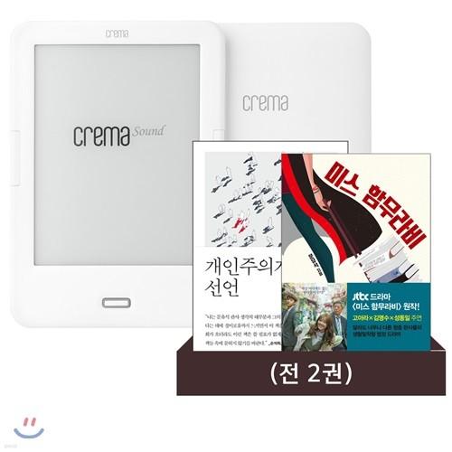예스24 크레마 사운드 (crema sound) + 문유석 eBook 세트