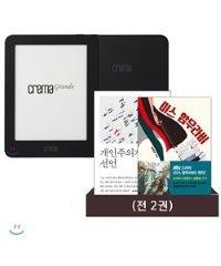 예스24 크레마 그랑데 (crema grande) : 블랙 + 문유석 eBook 세트