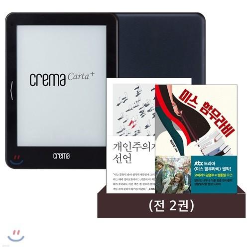 예스24 크레마 카르타 플러스(crema carta+) + 문유석 eBook 세트