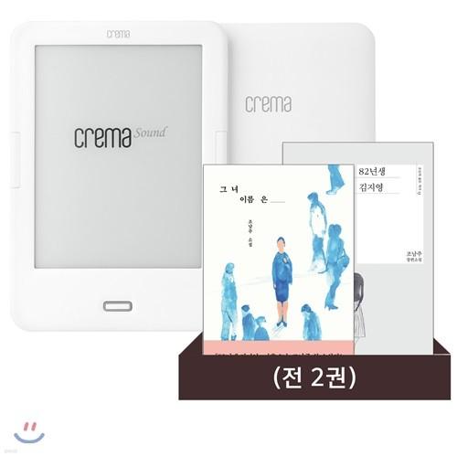 예스24 크레마 사운드 (crema sound) + 조남주 eBook 세트