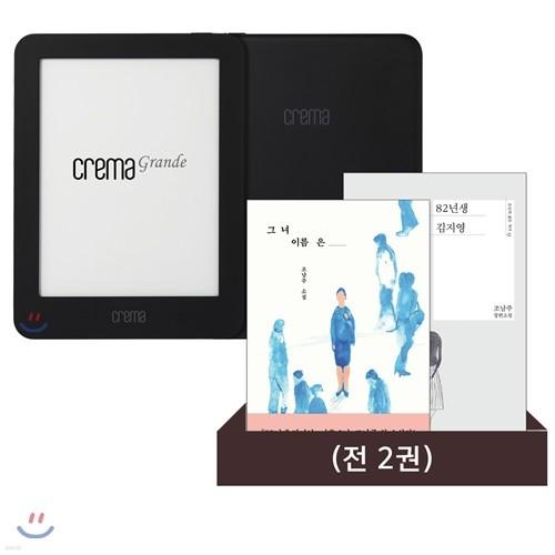 예스24 크레마 그랑데 (crema grande) : 블랙 + 조남주 eBook 세트