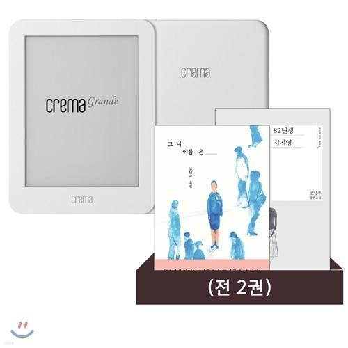 예스24 크레마 그랑데 (crema grande) : 화이트 + 조남주 eBook 세트