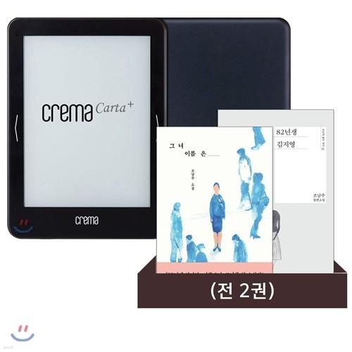 예스24 크레마 카르타 플러스(crema carta+) + 조남주 eBook 세트
