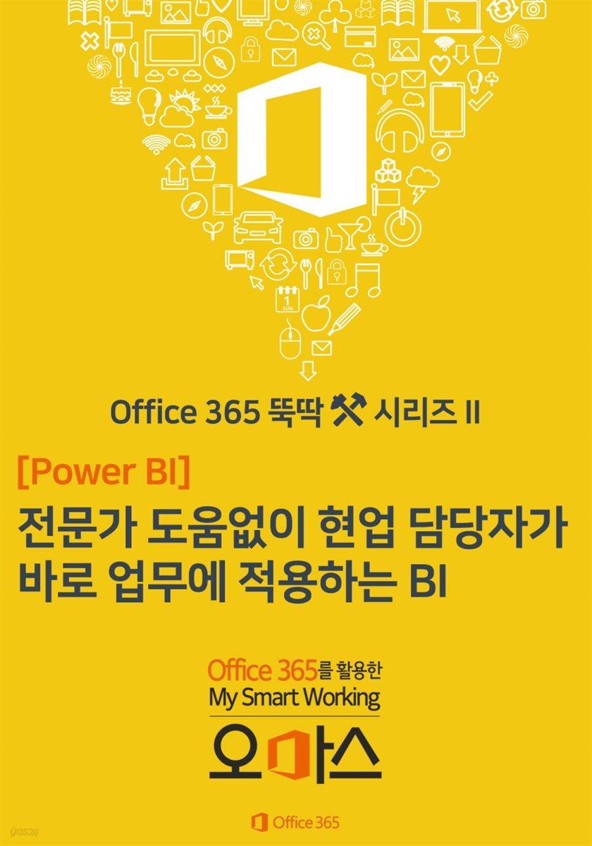 Power BI 편, 전문가 도움 없이 현업 담당자가 바로 업무에 적용하는 BI - Office 365 뚝딱 시리즈 02