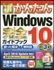 Win10完全ガイドブック困った解 改3