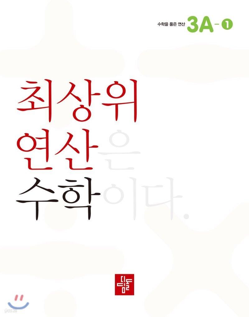 최상위 연산 수학 3A-1