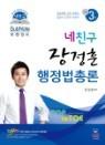SubNote 네친구 최종정리 행정법총론