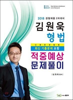 2018 김원욱 형법 적중예상 문제풀이