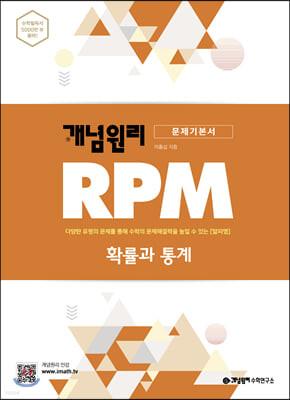 개념원리 RPM 확률과 통계 (2022년용)
