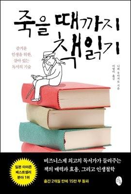 [eBook] 죽을 때까지 책읽기