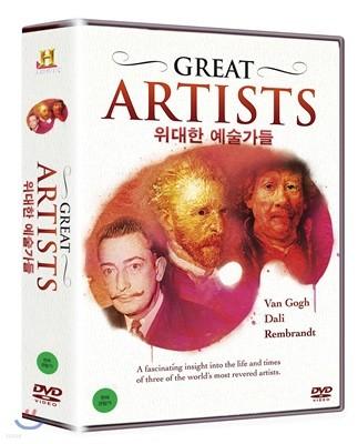 위대한 예술가들(3Disc)