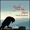 �غ��� ī��ī (Kafka on the Shore) 1