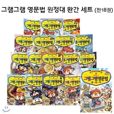 그램그램 영문법 원정대 완간 세트 (전18권)