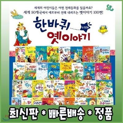 2019년최신판/한바퀴옛이야기/전52권세트/어린이전래동화/베스트전래전집/전통전래동화
