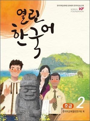 열린한국어 초급 2