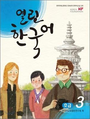 열린한국어 초급 3