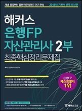 2018 해커스 은행FP 자산관리사 2부 최종핵심정리문제집
