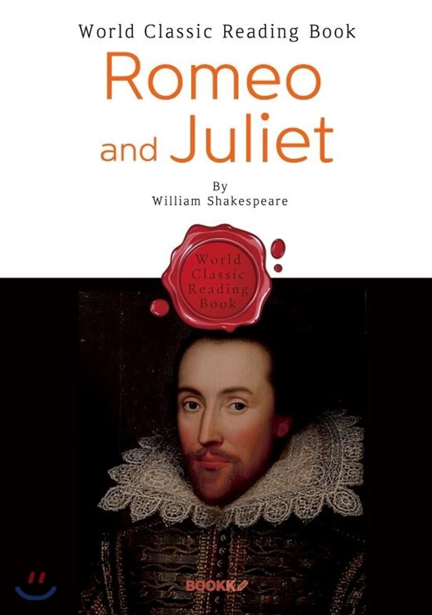 로미오와 줄리엣 : Romeo and Juliet (영어 원서)