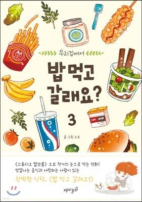 밥 먹고 갈래요? 3