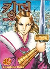 킹덤 (KINGDOM) 49