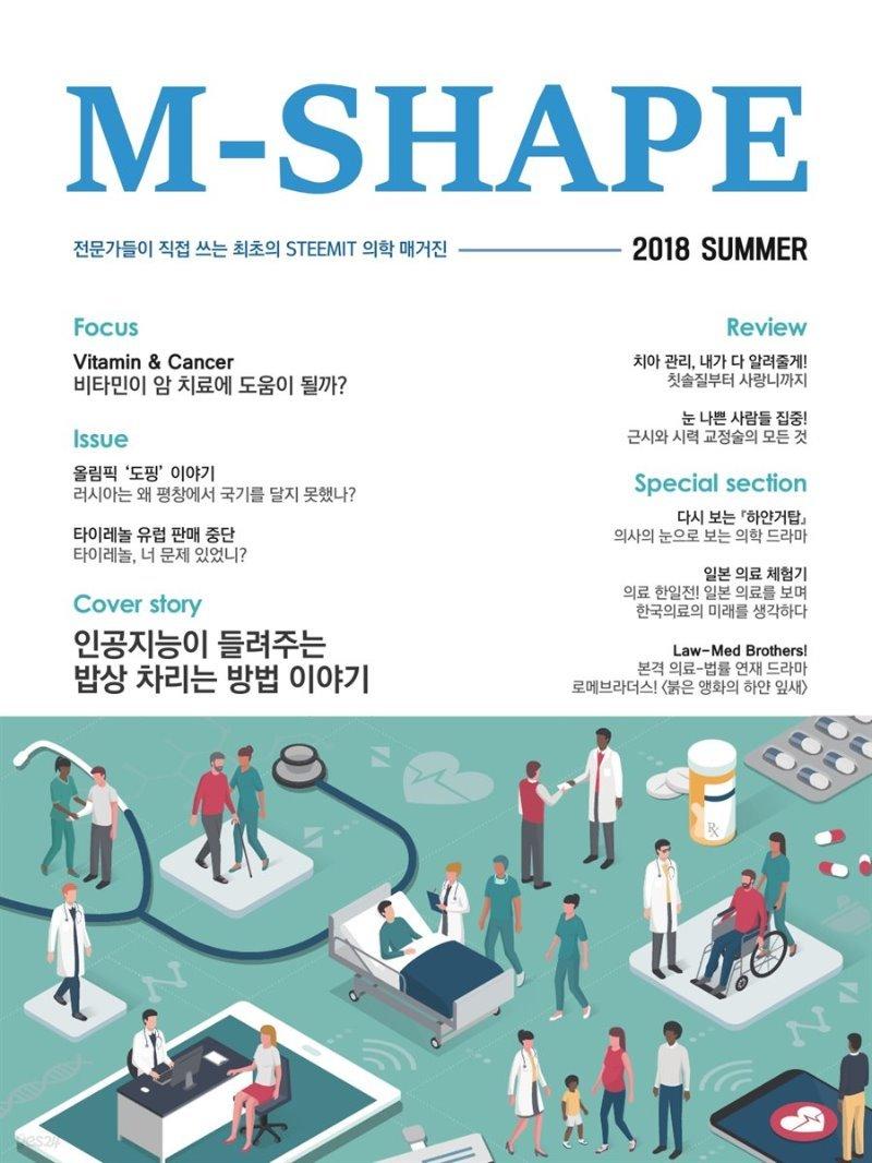M-SHAPE (2018 여름호)