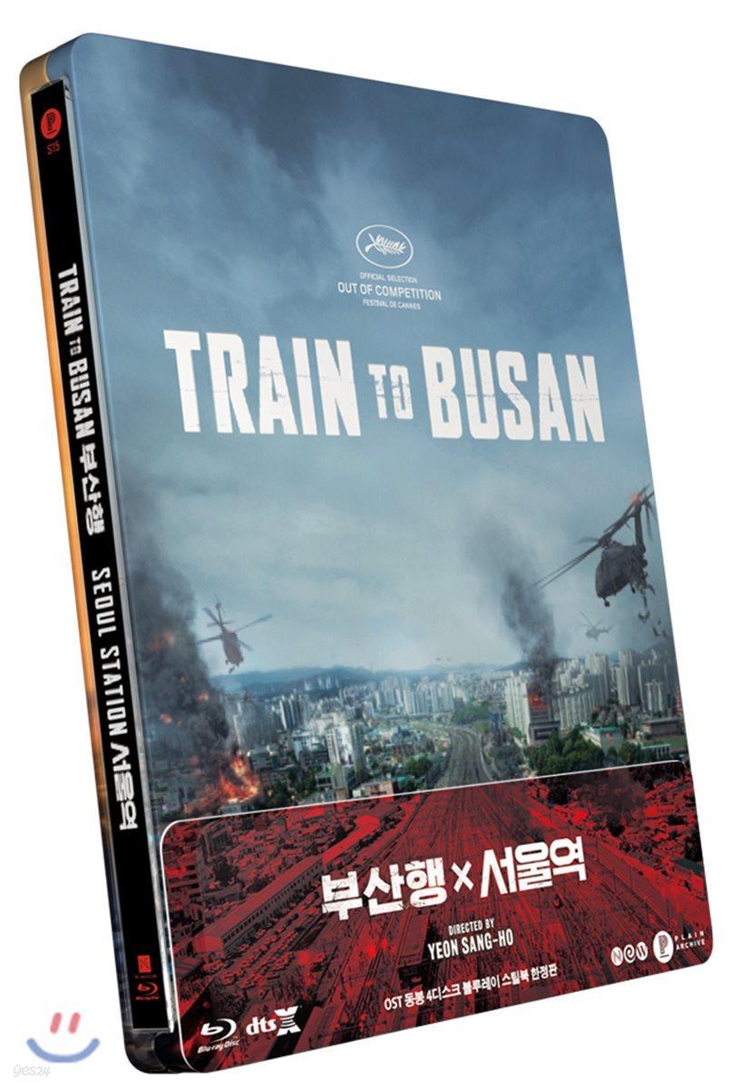 부산행 X 서울역 (4Disc 쿼터슬립 스틸북 넘버링 한정판) : 블루레이