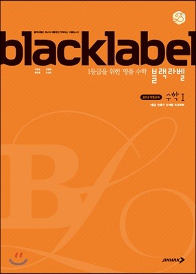 BLACKLABEL 블랙라벨 수학 1 (2021년용)