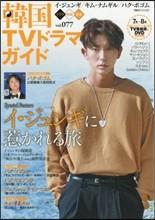 (예약도서)韓國TVドラマガイド Vol.77