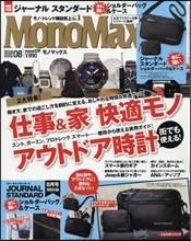 (예약도서)Mono Max(モノマックス) 2018年8月號