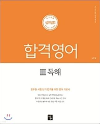 2019 심우철 합격영어 3 독해