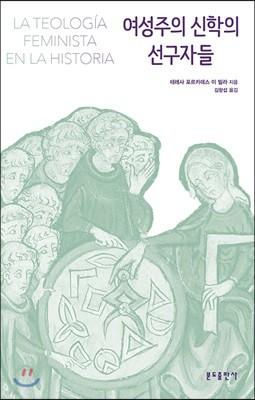 여성주의 신학의 선구자들