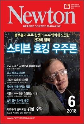 월간 뉴턴 Newton 2018년 06월호