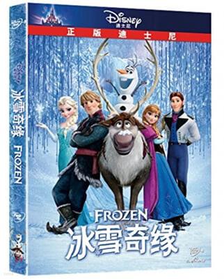 迪士尼:?雪奇緣 DVD 적사니(디즈니):빙설기연(겨울왕국) DVD