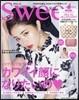 Sweet(スウィ-ト) 2018年8月號