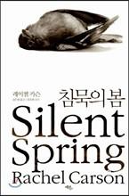 침묵의 봄