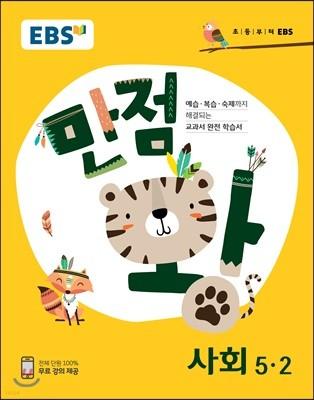 EBS 초등 기본서 만점왕 사회 5-2 (2018년)