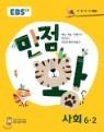EBS 초등 기본서 만점왕 사회 6-2 (2018년)