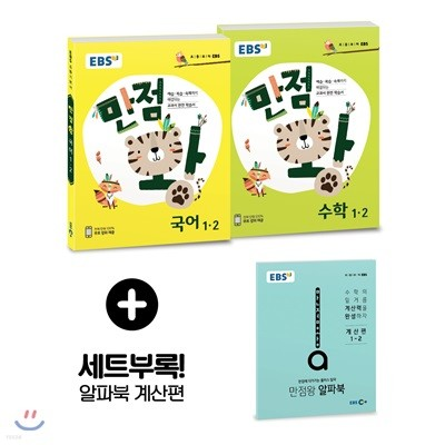 EBS 초등 기본서 만점왕 세트 1-2 (2018년)
