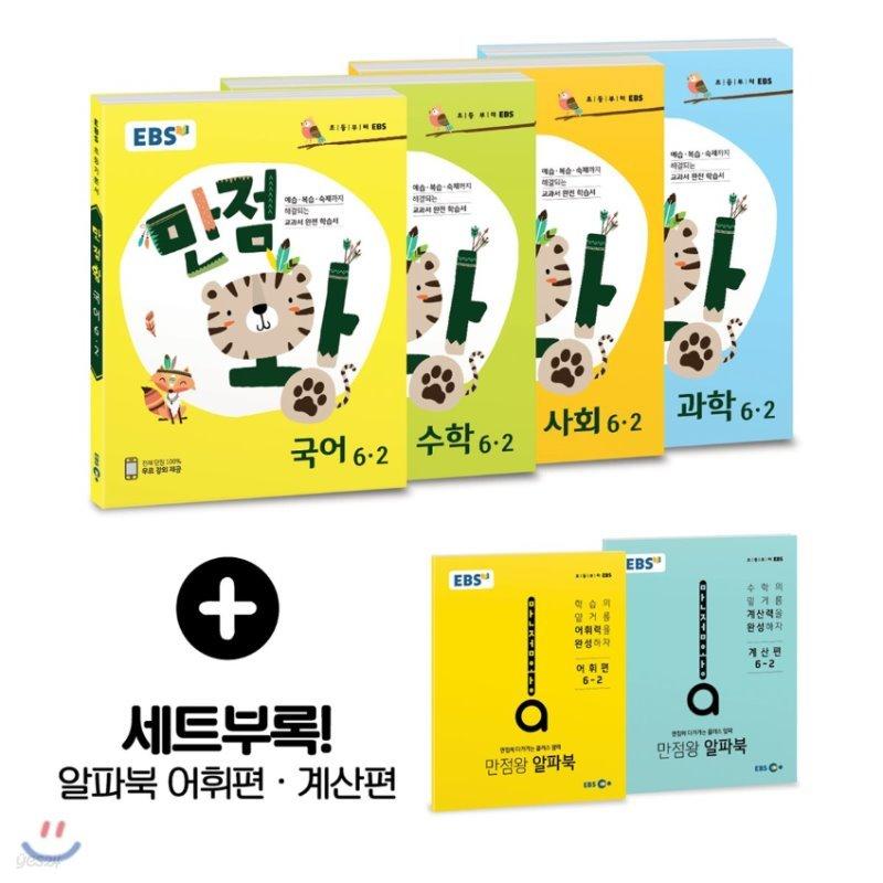EBS 초등 기본서 만점왕 세트 6-2 (2018년)